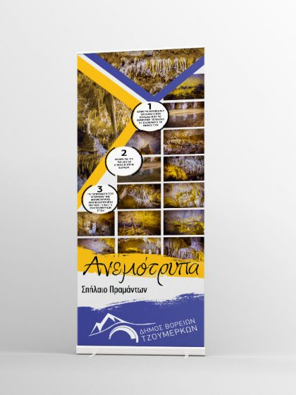 Banner for Municipality of Northern Tzoumerka2 copy